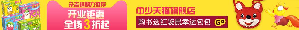 中国少年儿童出版社旗舰店
